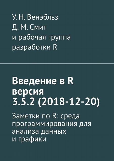 Введение вR версия 3.5.2(2018-12-20). Заметки по R: среда программирования для анализа данных и графики