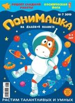 ПониМашка. Развлекательно-развивающий журнал. №07/2019 ( Открытые системы  )