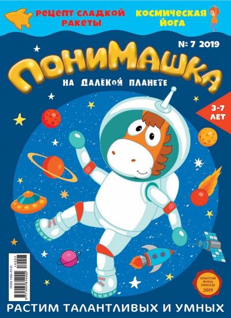 ПониМашка. Развлекательно-развивающий журнал. №07/2019