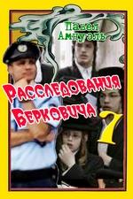 Расследования Берковича 7 (сборник)