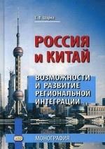 Россия и Китай: возможности и развитие региональной интеграции: монография. 3-е изд