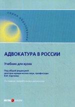 Адвокатура в России: Учебник для вузов. 5-е изд., перераб. и доп