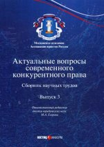 Актуальные вопросы современного конкурентного права: сборник научных трудов. Вып. 3