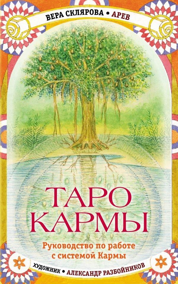 Таро Кармы. Уникальная система самопознания и управления судьбой