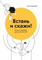 Встань и скажи! Книга-тренажер для выступлений