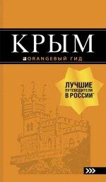 Крым. Путеводитель. Девятое издание