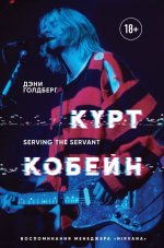 "Курт Кобейн. Serving the Servant. Воспоминания менеджера ""Nirvana"""