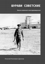 Шурави советские. Записи военного контрразведчика