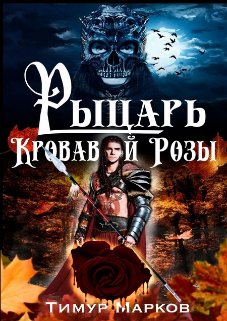 Рыцарь КровавойРозы. Темное Сердце Камелота #1