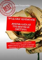 Продажи чемпионов. Американская тренинговая система. Книга-тренинг: повышаем эффективность продаж идоходы продавца в10ираз ибольше!