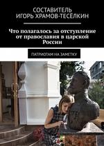 Что полагалось заотступление отправославия вцарской России. Патриотам назаметку