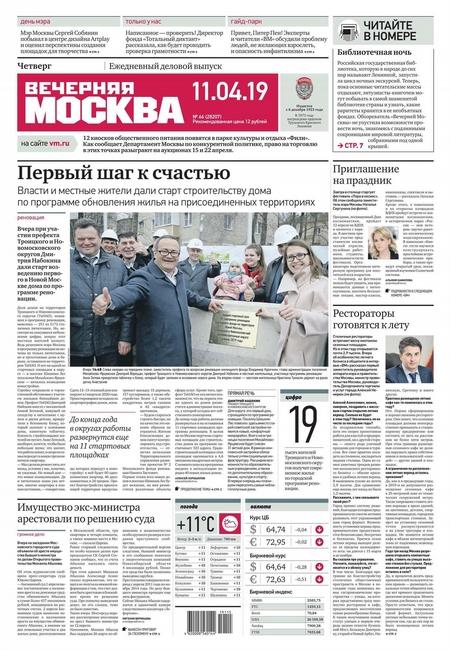 Вечерняя Москва 66-2019