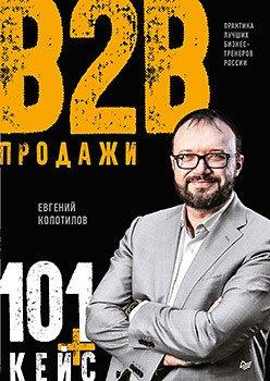 Продажи b2b.101+ кейс