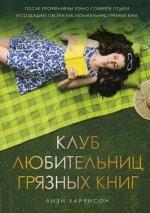 Клуб любительниц грязных книг: роман