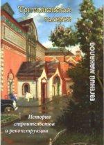 Третьяковская галерея. История строительства и реконструкции