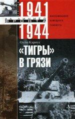 """""""Тигры"""" в грязи. 1941—1944"""