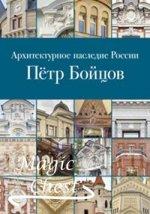 Архитектурное наследие России. Пётр Бойцов. Том 12