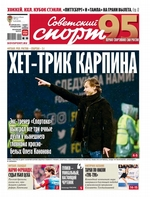 Советский Спорт (Федеральный выпуск) 65-2019