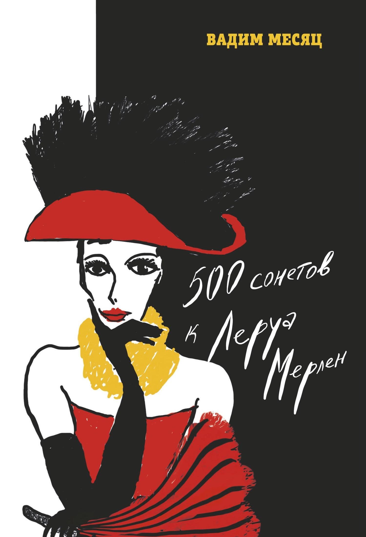 500 сонетов к Леруа Мерлен