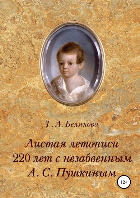 Листая летопись. 220 лет с незабвенным А. С. Пушкиным