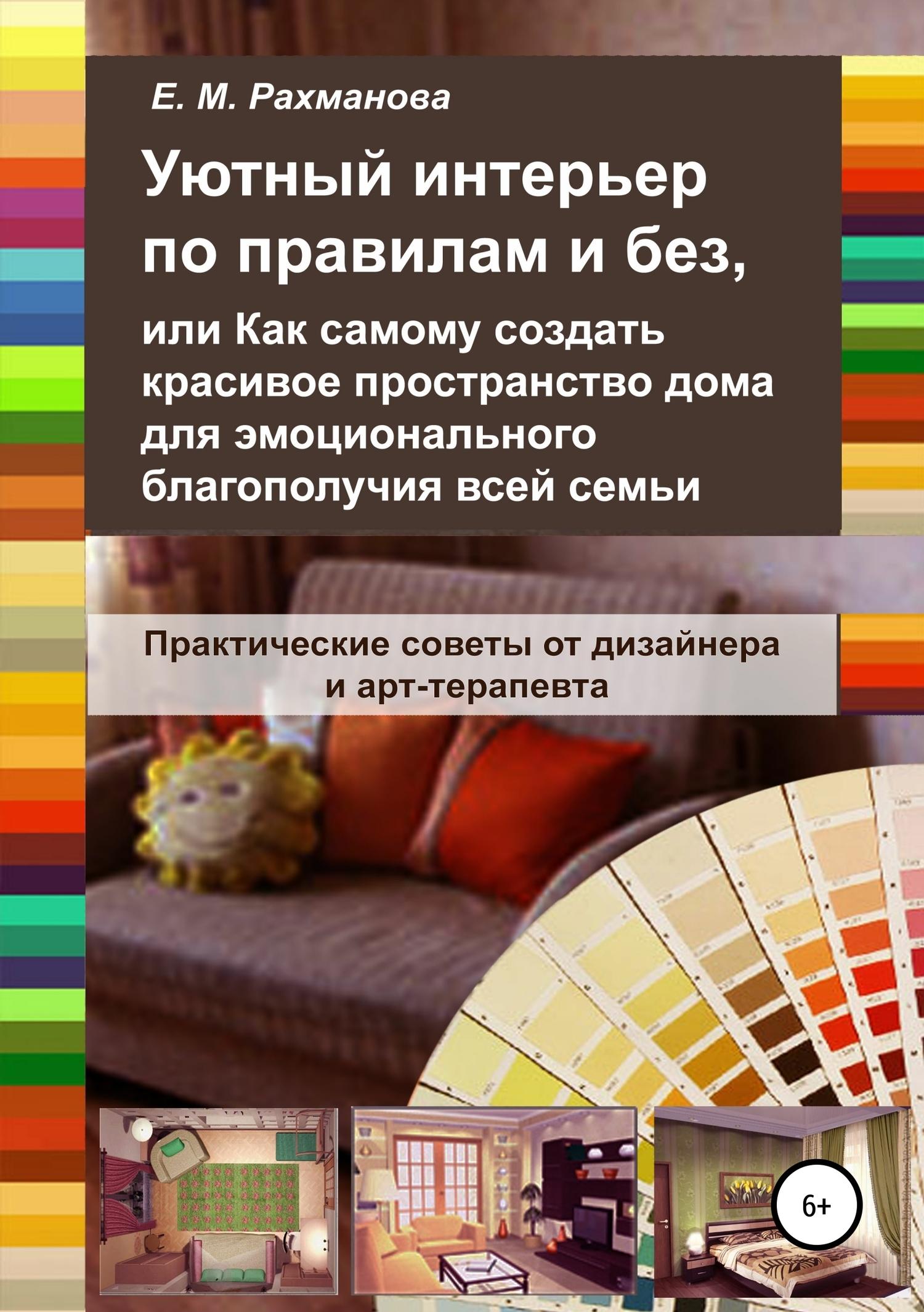 Дизайн дома для счастливой жизни, или Как создать идеальное пространство для эмоционального благополучия всей семьи