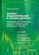 Бизнес-моделирование и анализ данных. Пятое издание. Решение актуальных задач с помощью Microsoft Excel