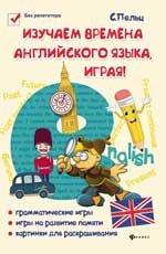 Изучаем времена английского языка, играя!