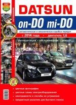Datsun on-DO, mi-DO c 2014 г. Эксплуатация, обслуживание, ремонт. Практическое пособие