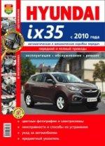 Автомобили Hyundai ix35 с 2010 года. Руководство по эксплуатации, обслуживанию и ремонту