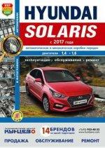 Hyundai Solaris c 2017 г. Руководство по ремонту и эксплуатации