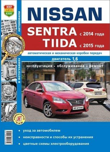 Nissan Sentra с 2014 г. Nissan Tiida с 2015 г. Руководство по эксплуатации, обслуживанию и ремонту