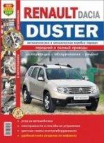Renault Duster c 2011 г. Пособие по ремонту и эксплуатации
