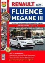 Автомобили Renault Fluence. Megane III с 2009 г. Автоматическая и механическая коробки передач. Эксплуатация, обслуживание, ремонт