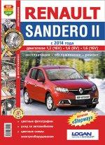 Автомобили Renault Sandero 2 (c 2014 г.). Руководство по эксплуатации, обслуживанию и ремонту