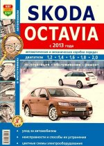 Skoda Octavia с 2013 с бензиновыми и дизельным двигателями. Руководство по ремонту и техническому обслуживанию