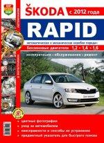 Skoda Rapid c 2012 года. Руководство по ремонту и эксплуатации