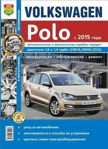 Volkswagen Polo с 2015 г.в., руководство по ремонту, электросхемы, инструкция по эксплуатации, руководство по техническому обслуживанию