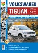 Volkswagen Tiguan с 2007 г., рестайлинг 2011 г.. Руководство по эксплуатации, обслуживанию и ремонту в фотографиях