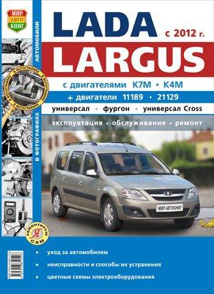 ВАЗ Lada Largus (c 2012 г.). Руководство по эксплуатации, обслуживанию и ремонту