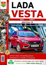 Lada Vesta. Двигатель 1,6 л. Руководство по ремонту