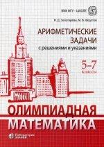 Олимпиадная математика 5-7кл Арифметические задачи