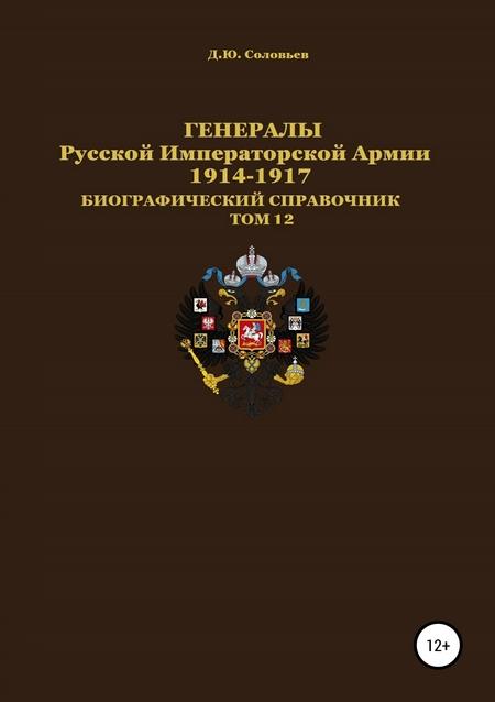 Генералы Русской Императорской Армии 1914–1917 гг. Том 12