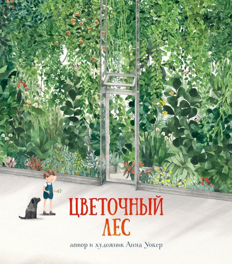 Цветочный лес