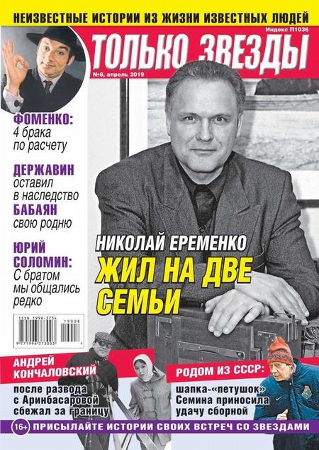 Желтая Газета. Только Звезды 08-2019