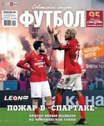 Советский Спорт. Футбол 14-2019