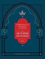 Альфонсо X Мудрый и сотрудники. История Испании, которую составил благороднейший король дон Альфонсо. Том первый