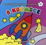 В космосе: книжка-раскраска
