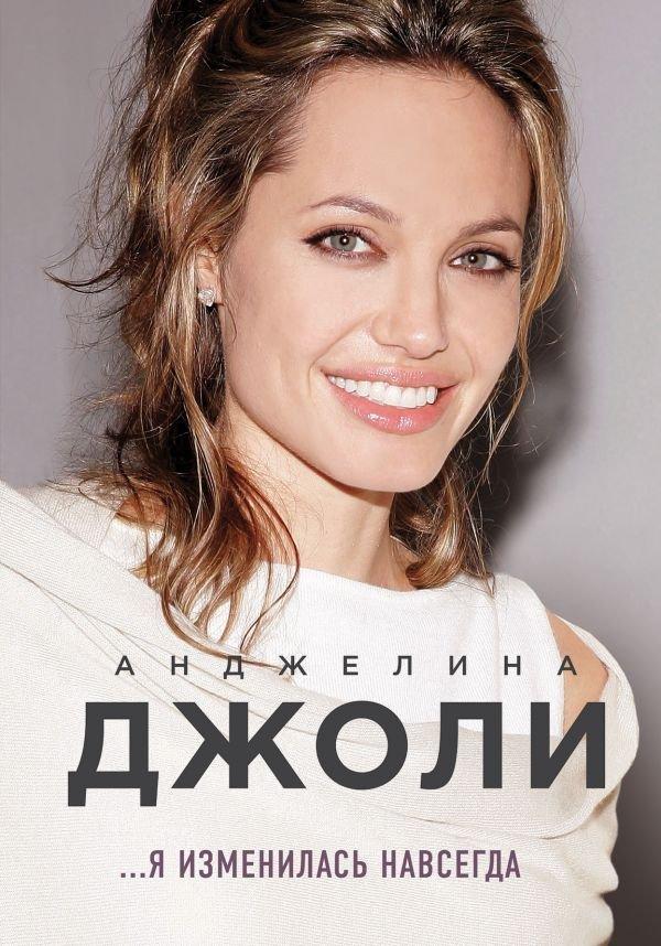Анджелина Джоли. Я изменилась навсегда