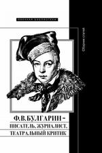 Ф. В. Булгарин – писатель, журналист, театральный критик