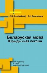 Беларуская мова. Юрыдычная лексіка